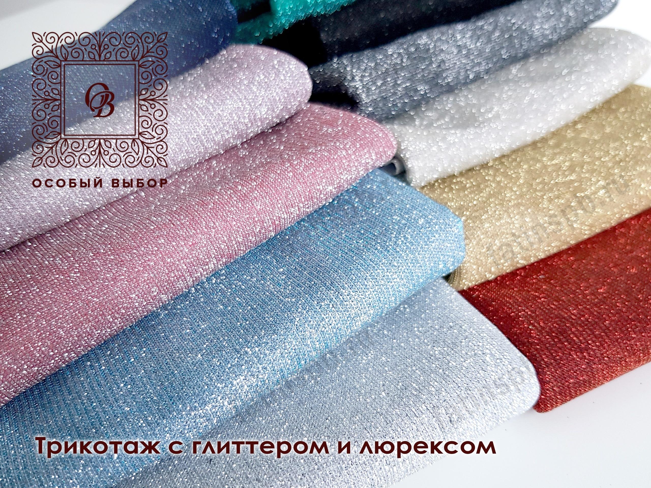 Глиттер для ткани купить в спб ткани х б иваново купить